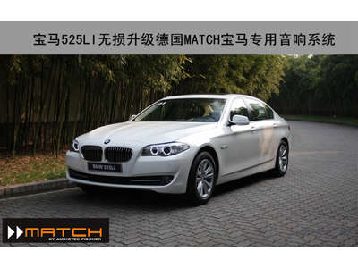 亚博体育app官方下载BMW宝马525LI无损升级德国MATCH专用三分频