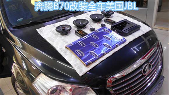 济南奔腾b70汽车音响改装美国全车jbl搭配调音师