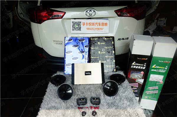 丰田RAV4亚博体育竞彩app下载yabo亚博体育苹果下载升级美国哈曼JBL|意大利史泰格