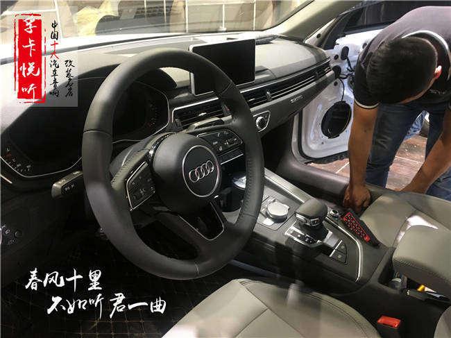 济南奥迪a4l汽车音响改装升级史泰格sg650c k级功放|孚卡悦听