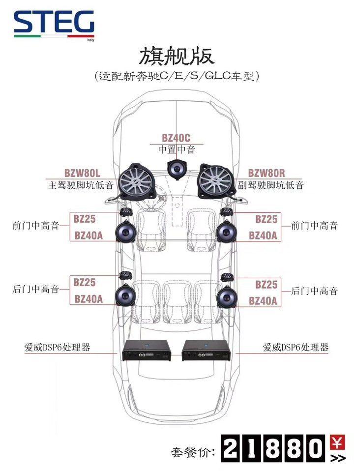 史泰格奔驰专车专用旗舰版套餐21880元