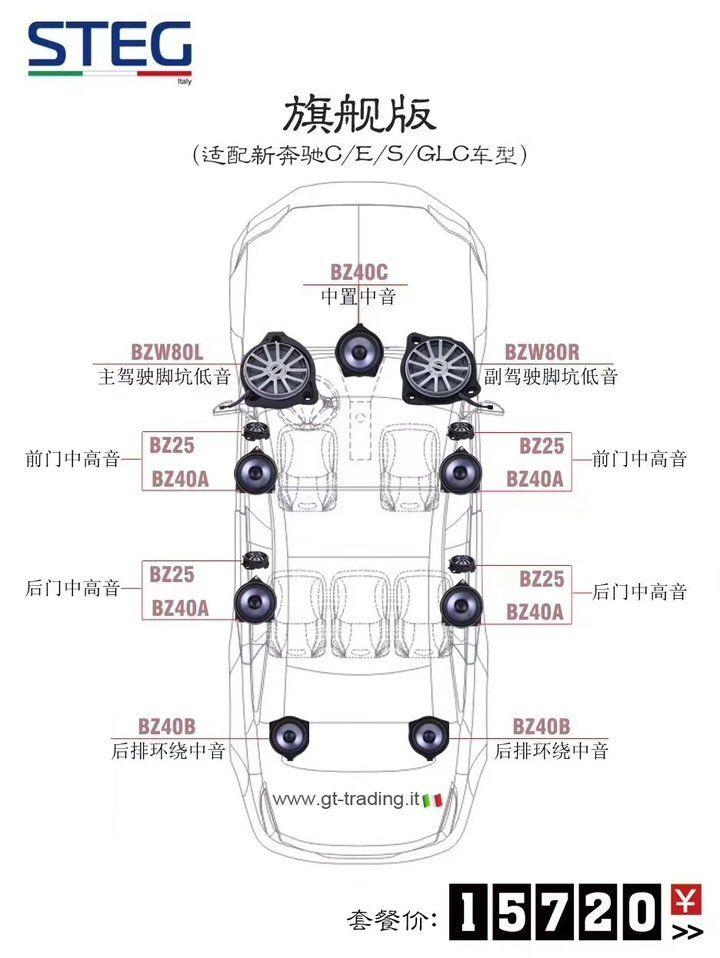 史泰格奔驰专车专用旗舰版版套餐15720元