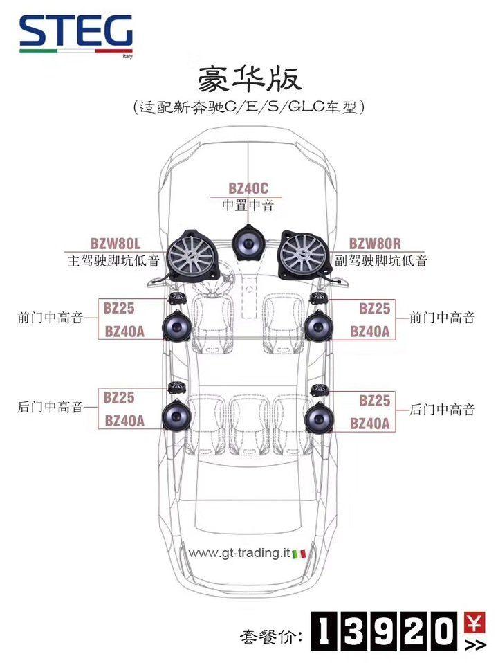 史泰格奔驰专车专用豪华版套餐13920元