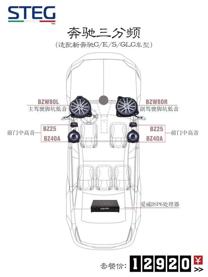 史泰格奔驰专车专用三分频套餐12920元
