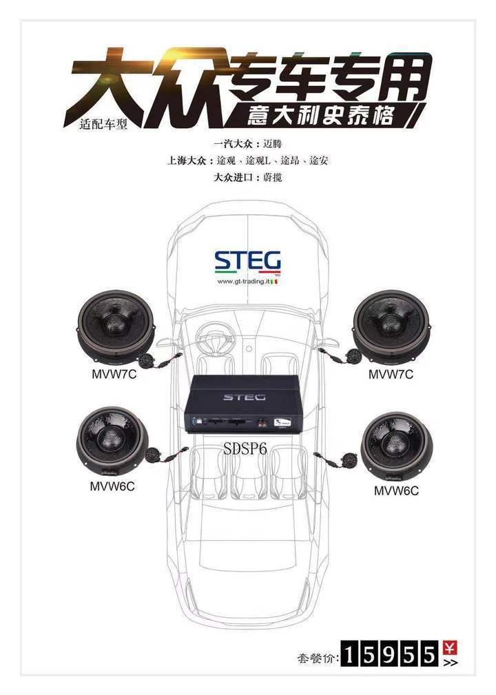 史泰格大众专车专用无损yabo亚博体育苹果下载套餐15955元