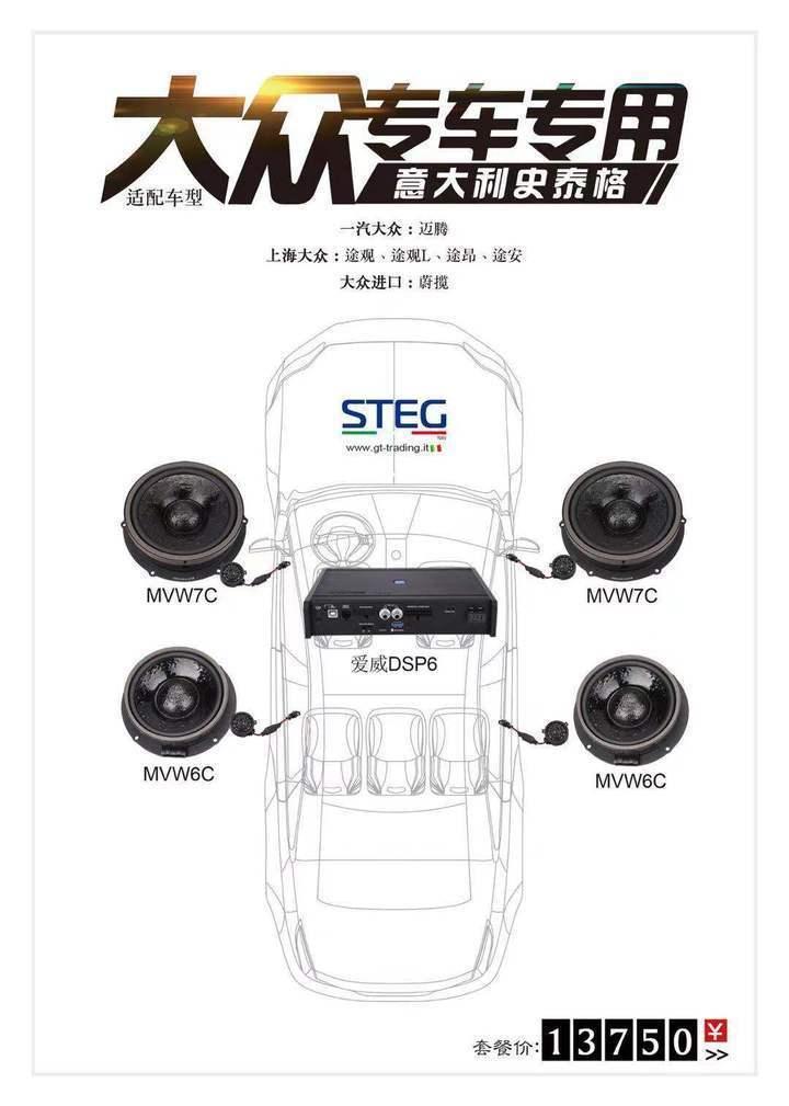 史泰格大众专车专用无损yabo亚博体育苹果下载套餐13750元