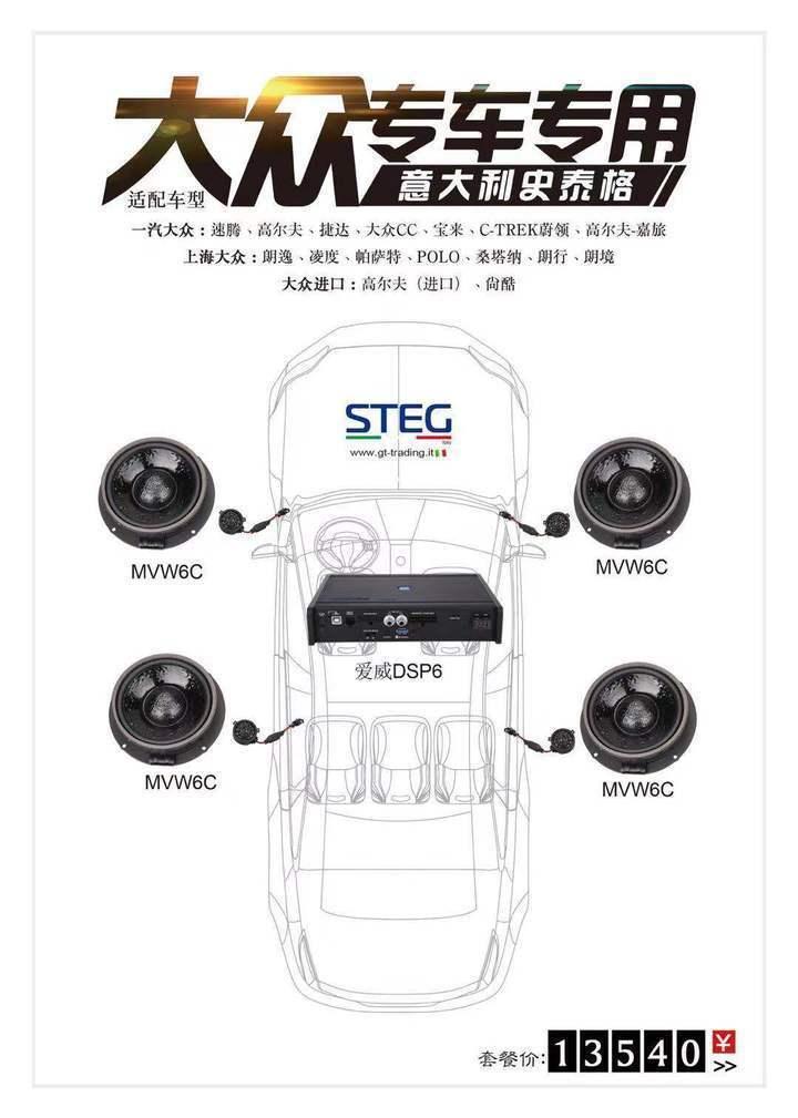 史泰格大众专车专用无损yabo亚博体育苹果下载套餐13540元