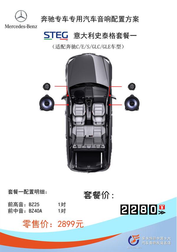 奔驰专车专用亚博体育竞彩app下载配置方案2280元
