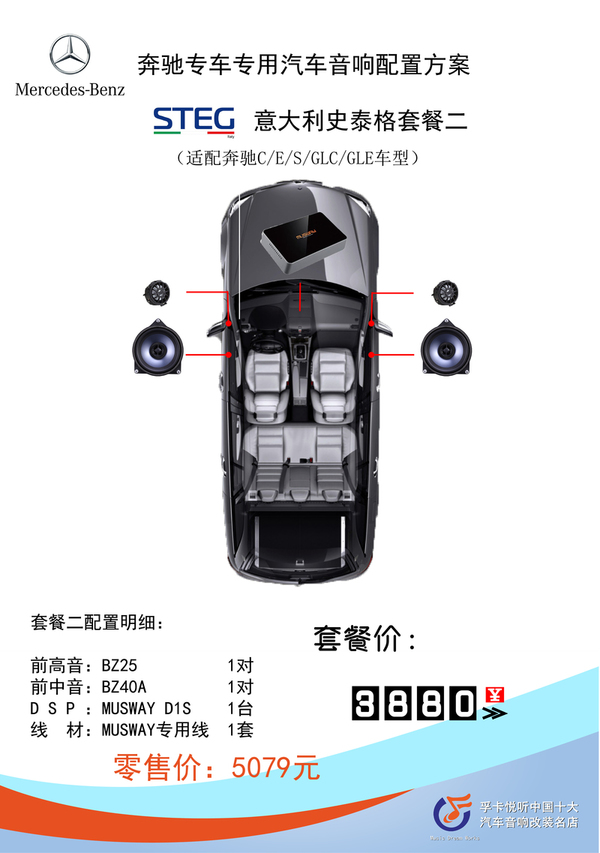 奔驰专车专用亚博体育竞彩app下载配置方案3880元