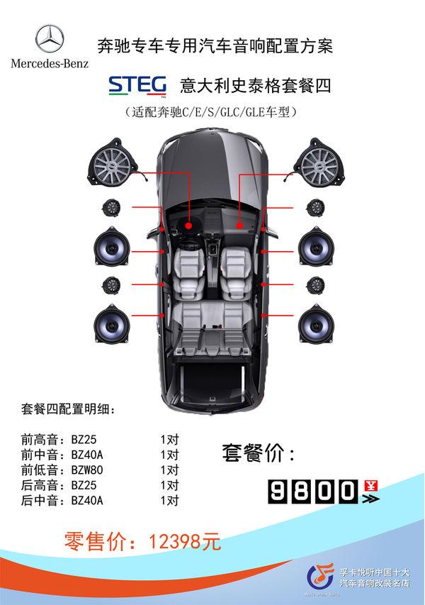 奔驰专车专用亚博体育竞彩app下载配置方案9800元