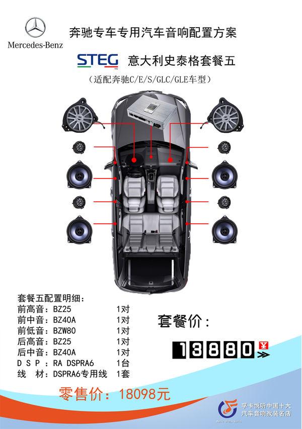 奔驰专车专用亚博体育竞彩app下载配置方案13880元