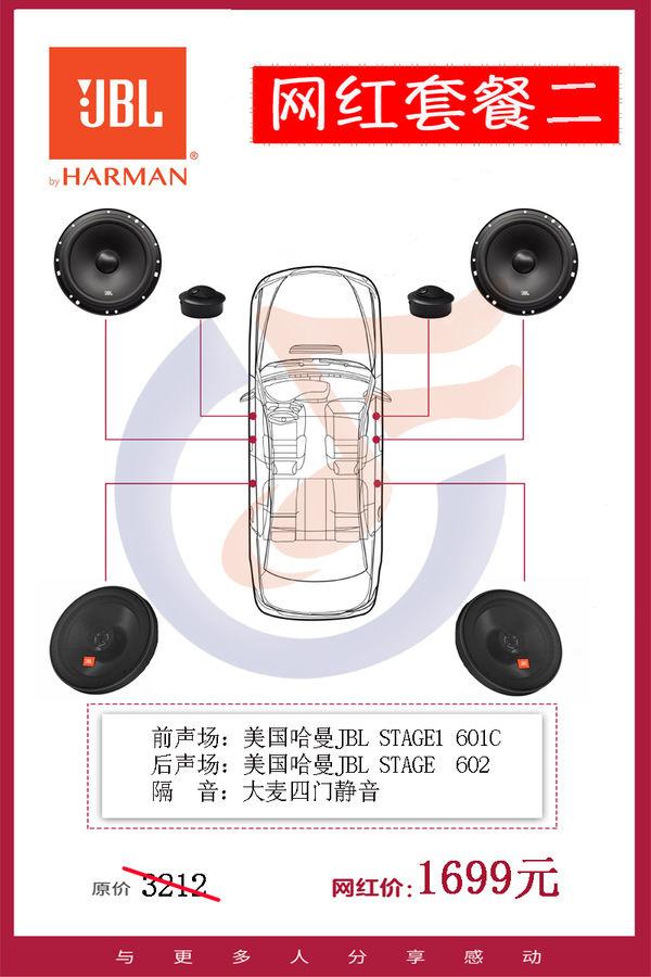 JBL网红亚博体育竞彩app下载yabo亚博体育苹果下载套装1699元