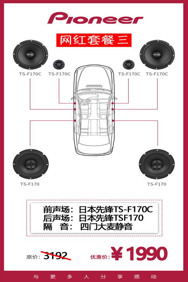 日本先锋网红亚博体育竞彩app下载yabo亚博体育苹果下载套装1990元
